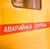 Аварийные службы в Чаплыгине