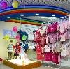 Детские магазины в Чаплыгине
