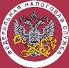 Налоговые инспекции, службы в Чаплыгине