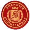 Военкоматы, комиссариаты в Чаплыгине