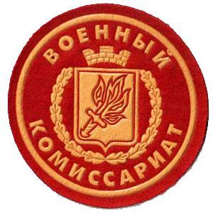 Военкоматы, комиссариаты Чаплыгина